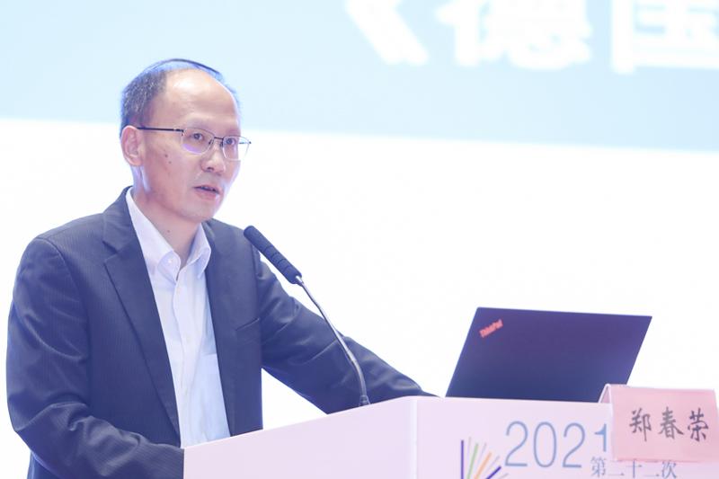 同济大学德国研究中心主任郑春荣作主题报告