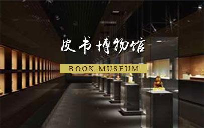 数字皮书博物馆